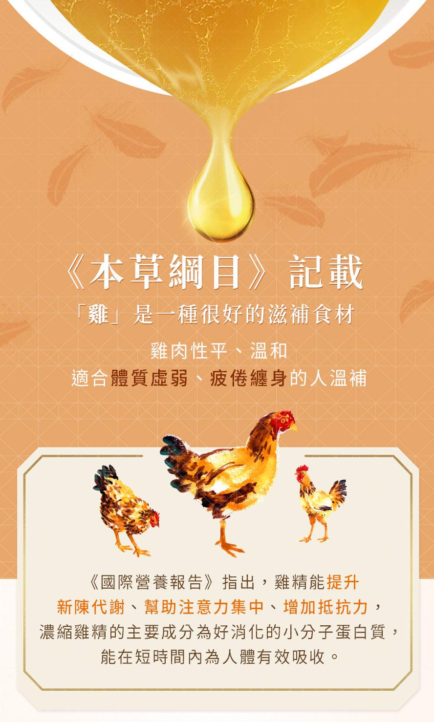 國際營養報告研究指出,雞精能提升新陳代謝;而濃縮雞精的主要成分就是好消化的小分子蛋白質,飲用後能在短時間內為人體有效吸收.