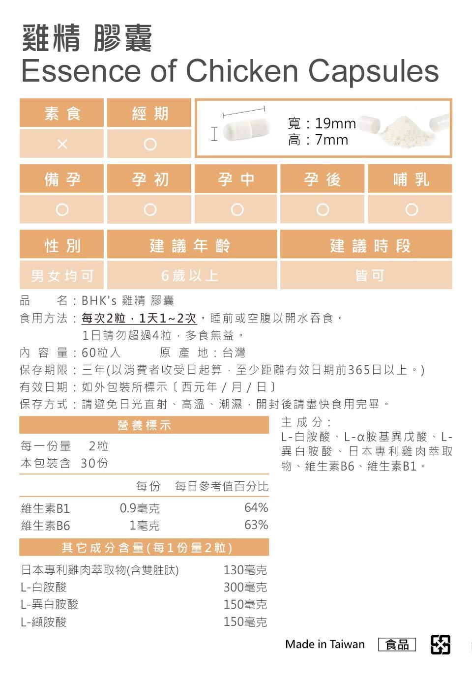 雞精膠囊成分符合國家認證,安全無疑慮,持續使用有助於滋補強身.