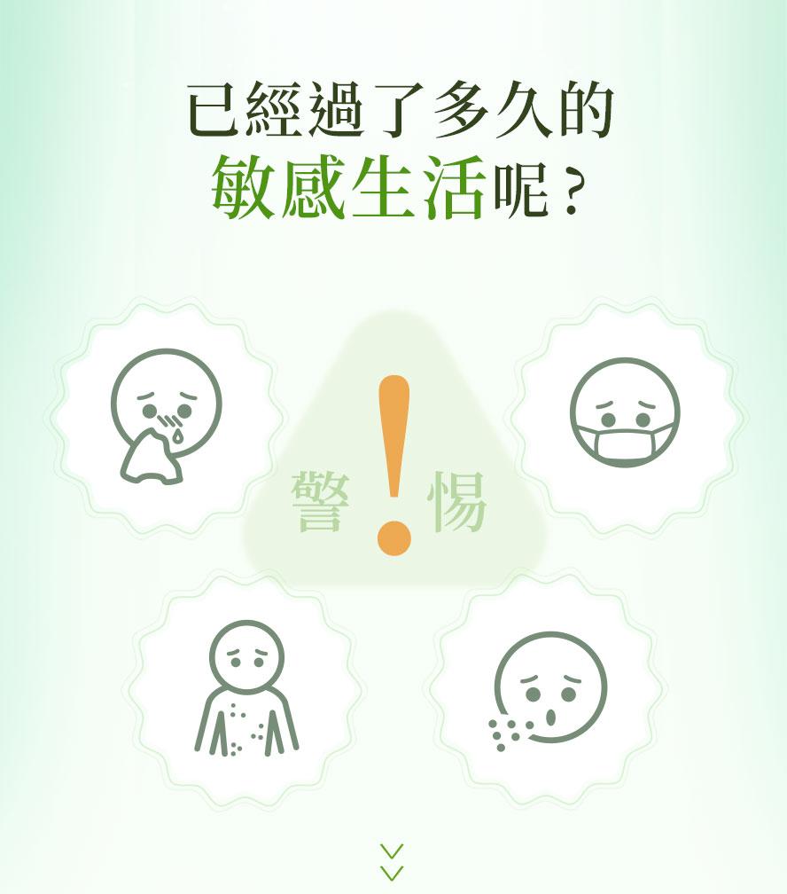 BHKs彈敏能舒緩並減少打噴嚏,鼻塞流鼻水,鼻子過敏,眼睛過敏,眼睛紅癢,皮膚搔癢,蕁麻疹的情形.