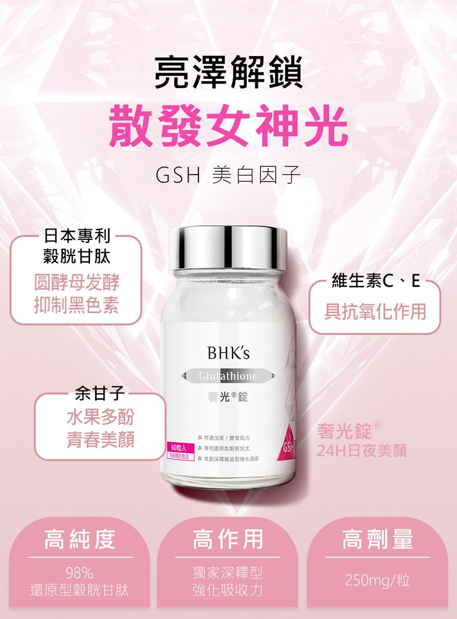BHK's奢光、膠原蛋白日本專利穀光甘肽,有效幫助睡眠,有效美白,養顏美容
