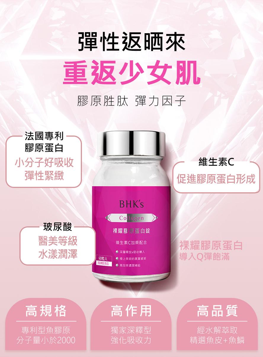 BHK's奢光、膠原蛋白法國專利膠原蛋白,導入肌膚飽滿