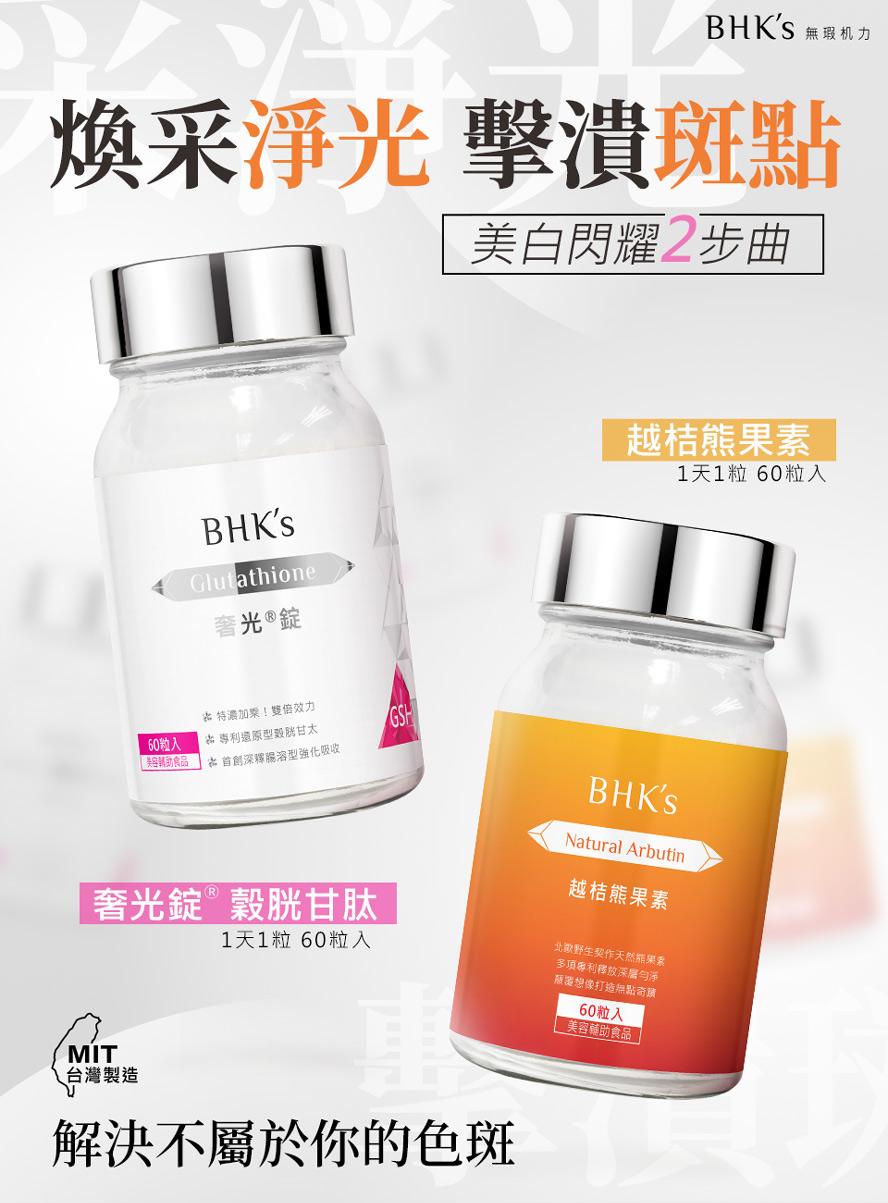 BHK's奢光、熊果素幫助解決臉上斑點,還原白皙光亮臉蛋
