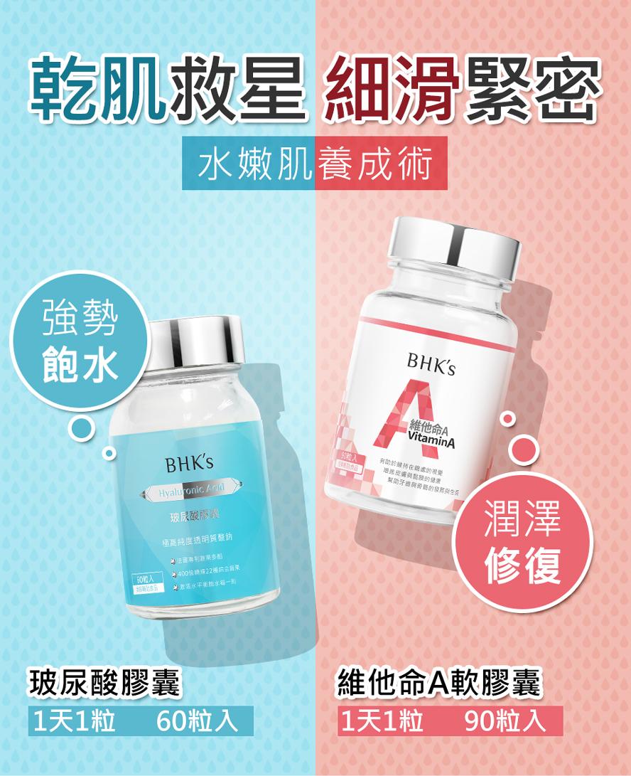 BHK's玻尿酸、維他命A修復乾燥脫屑的肌底。