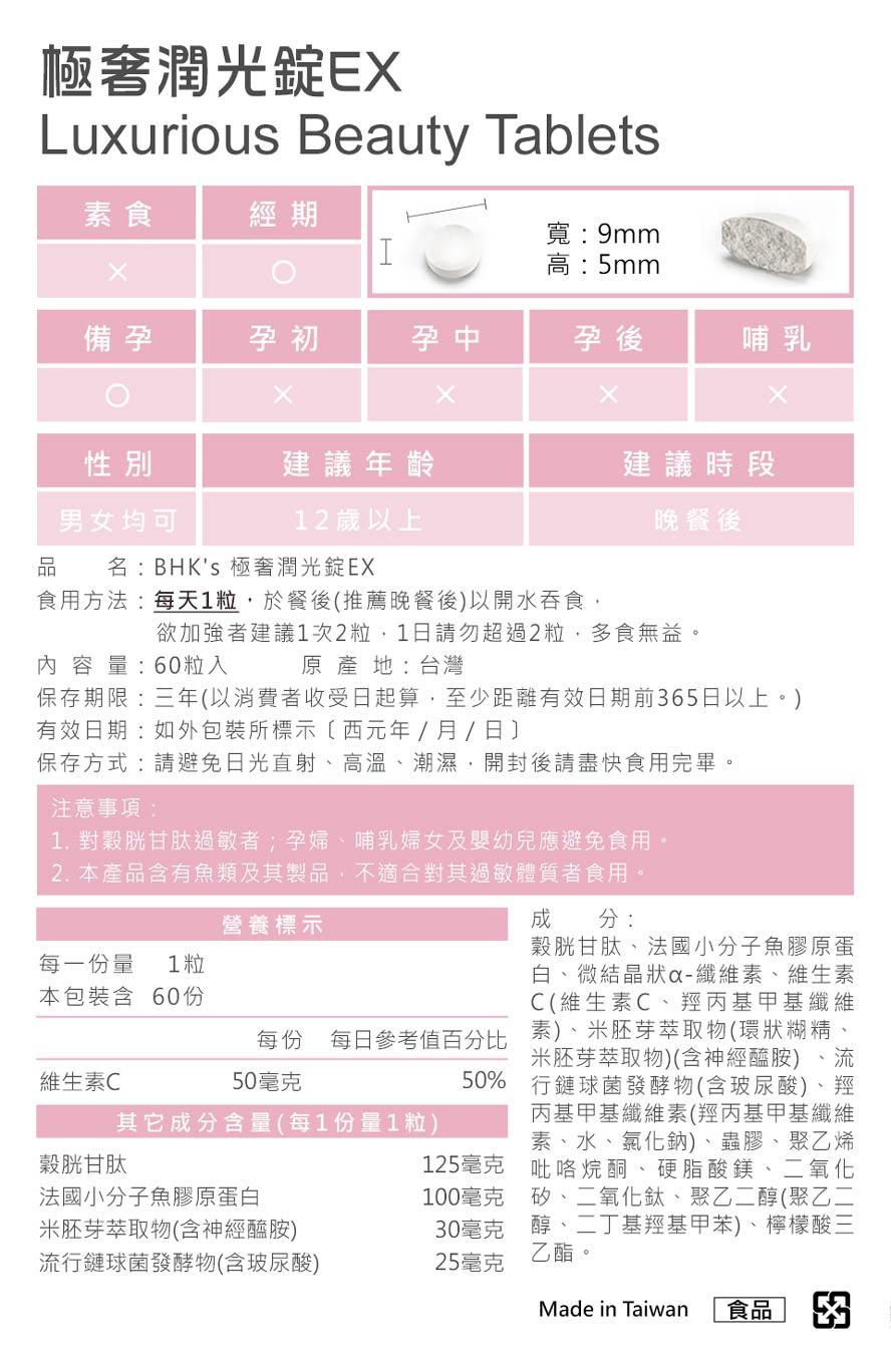 BHK's極奢潤光錠EX使用深釋腸溶技術,有效達到吸收作用。