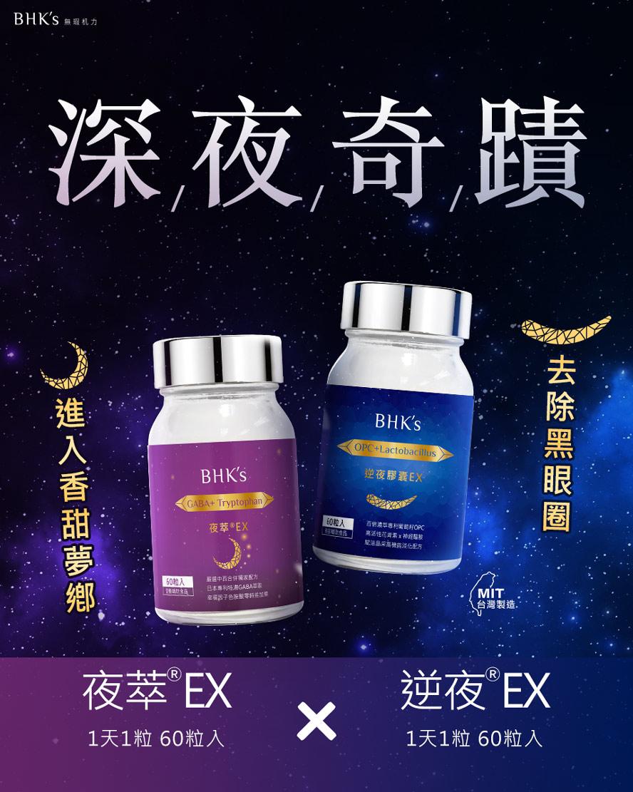 BHK's逆夜EX用吃的就能幫助改善黑眼圈問題,對抗過敏,讓你不再為黑眼圈煩惱.