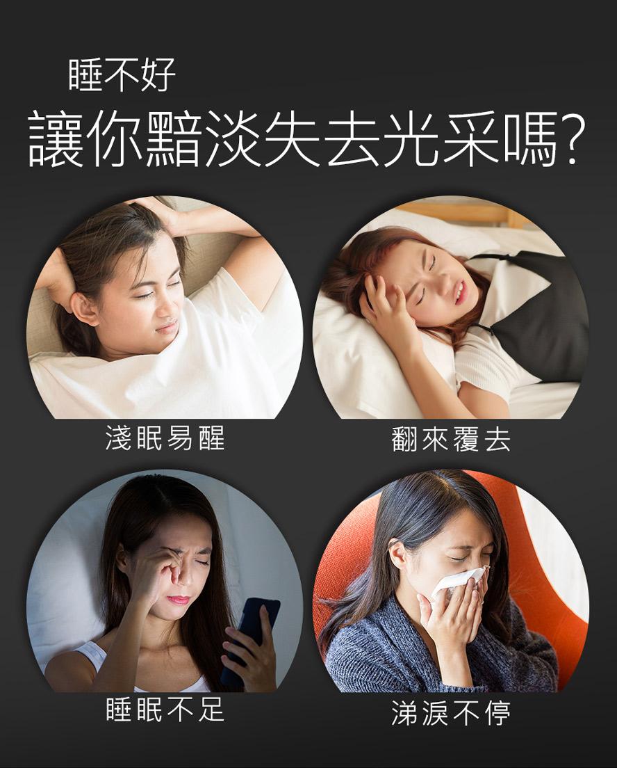 BHK's夜萃EX膠囊可改善翻來覆去的失眠問題,幫助入睡,達到深層睡眠.