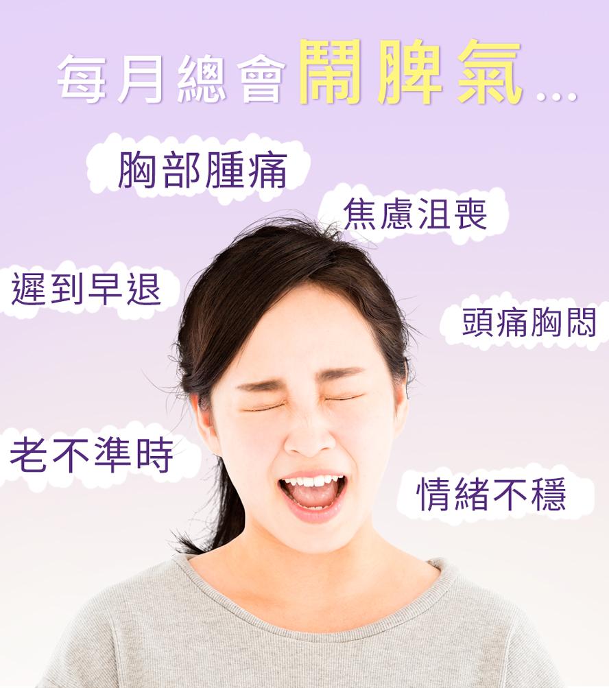 經前症候群導致情緒不穩定、乳房脹痛,月事遲到早退問題
