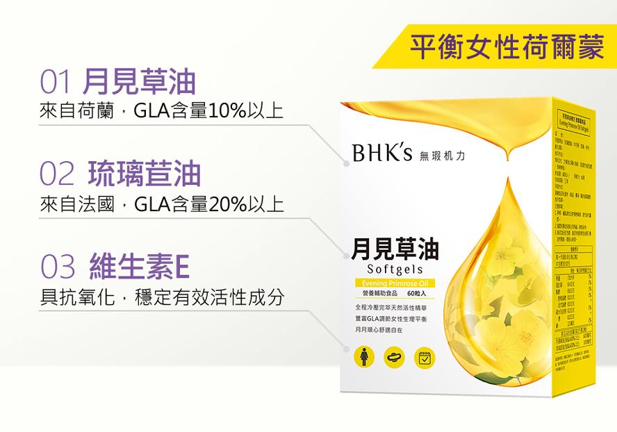 BHK's聖潔莓、月見草油添加琉璃苣油,維他命E調節女性生理平衡