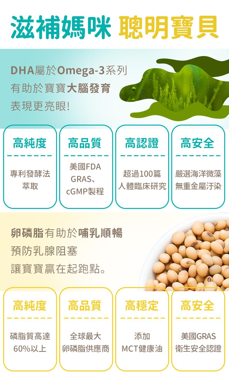 BHK'sDHA藻油、卵磷脂預防乳腺炎,哺乳順暢寶寶營養滿分