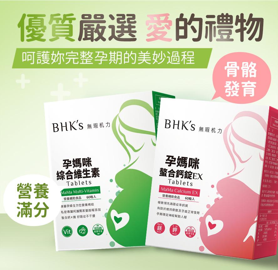 BHK's孕媽咪螯合鈣+D專為孕婦,寶寶打造,為孕期一日營養所需