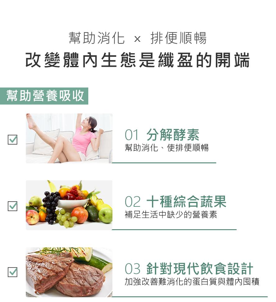 BHK'專利十益菌、植萃酵素補充綜合蔬果營養