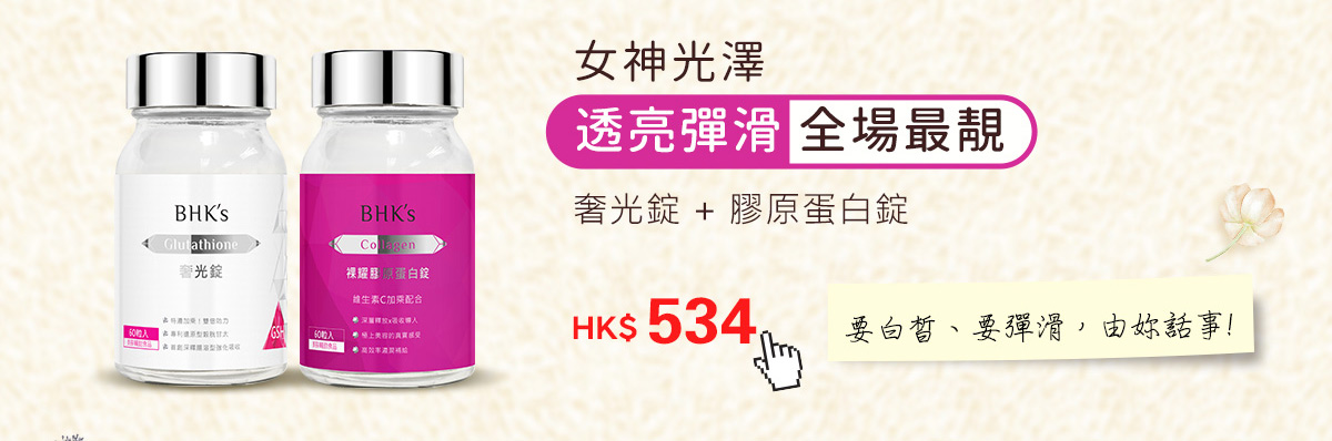 BHK's 奢光錠加膠原蛋白錠:透亮肌膚,彈滑觸感,要白皙,要彈滑,由你話事。
