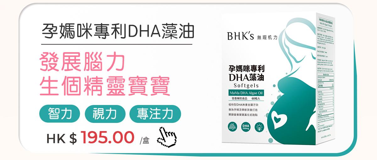 孕媽咪專利DHA藻油:幫助BB發展腦力,生個精靈寶寶,幫助寶寶智力、視力、專注力。
