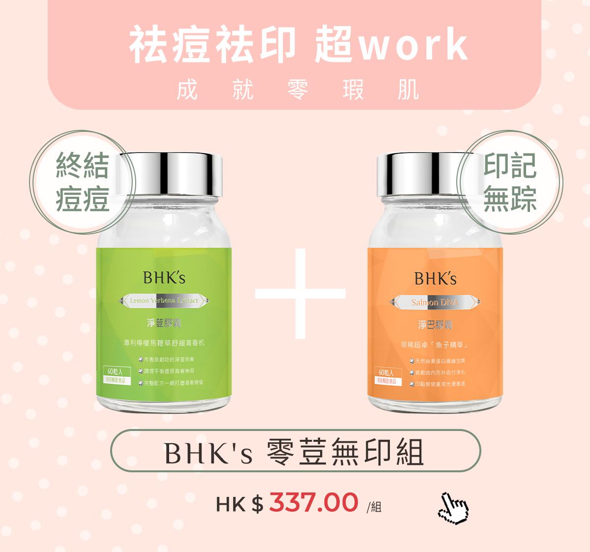 BHK 淨痘 + 淨疤祛痘祛印超 work, 成就零瑕疵皮膚, 終結暗瘡、消除疤痕。