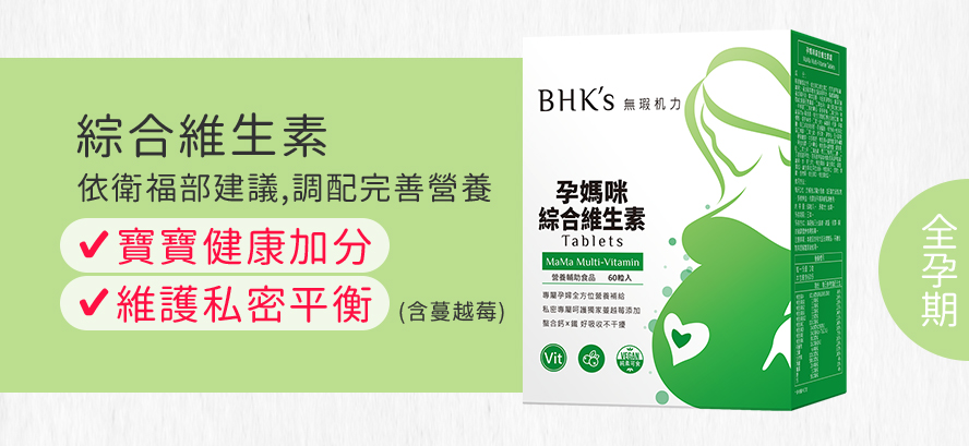 BHK's孕媽咪綜合維生素依照衛福部建議,調配完整營養.