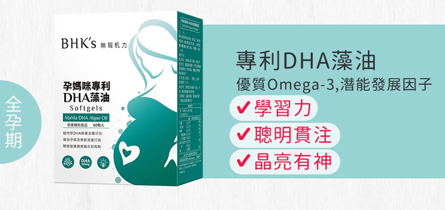 BHK's孕媽咪專利DHA藻油有專業營養師推薦,加強寶寶潛能開發.
