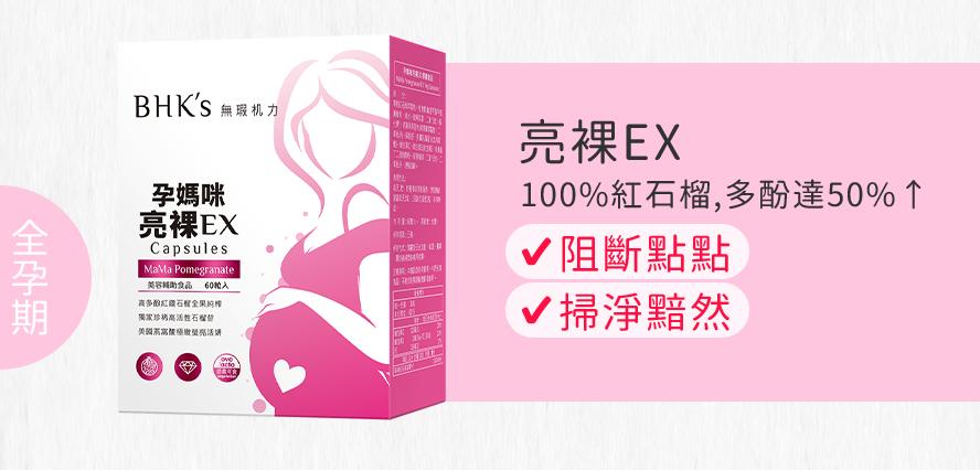 BHK's孕媽咪亮裸採100%紅石榴,幫助孕媽咪瓦解斑點,孕期也能安心美白.
