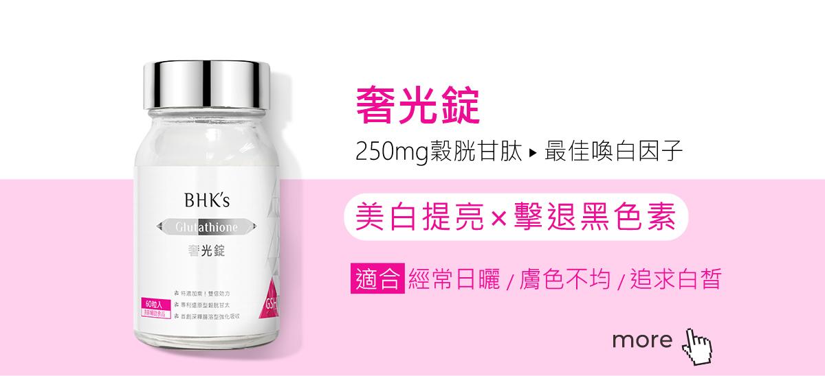 奢光錠榖胱甘肽,是最有效的美白錠.