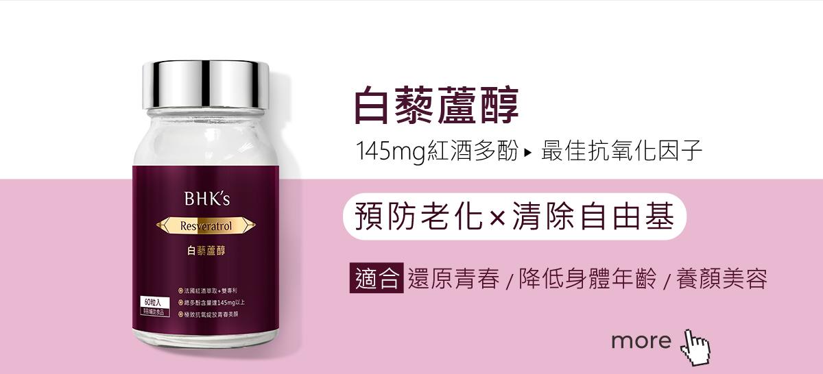 白藜蘆醇,對抗肌膚老化,維持青春肌齡.