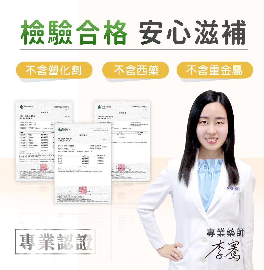 BHK孕婦保健具有專業認證,不含西藥,檢驗合格