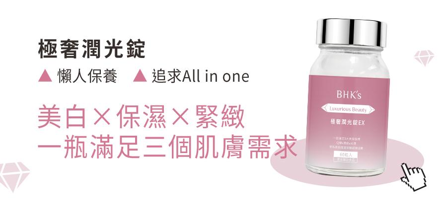 追求All in one的你一定要擁有這瓶極奢潤光錠,美白X保濕X緊緻,滿足三個肌膚需求,懶人保養最佳選擇