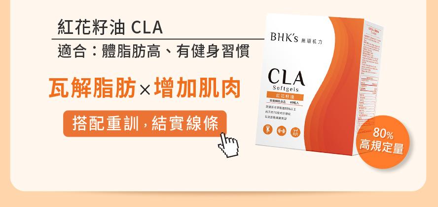 體脂肪過高最適合補充紅花籽油CLA, 80%高規定量瓦解脂肪、增加肌肉,若有健身習慣更可結實線條,完美塑形。