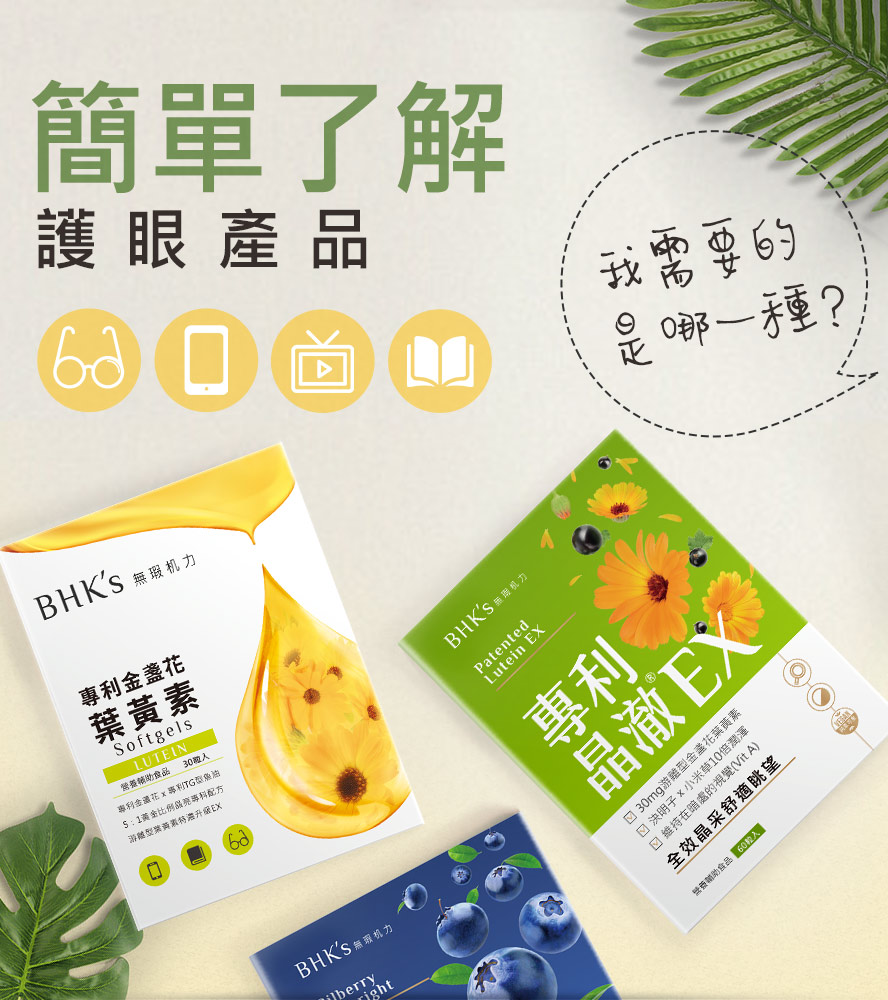 簡單了解護眼產品:金盞花葉黃素/晶澈/藍莓山桑子/電競葉黃素,你需要的是哪一種?