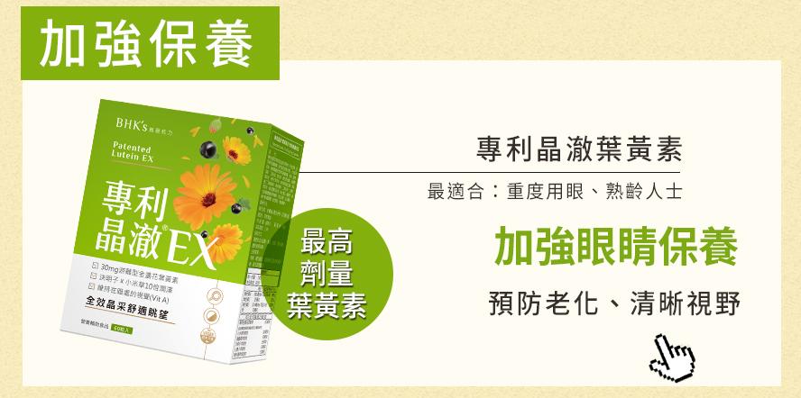 專利晶澈葉黃素擁有最高劑量葉黃素,加強眼睛保養, 預防老化,推薦給高度近視與過度用眼的族群。