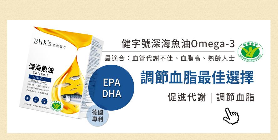 血管代謝不佳、血脂高、熟齡人士最適合補充深海魚油,含豐富omega-3,有助於降低三酸甘油脂,是調節血脂的最佳選擇。