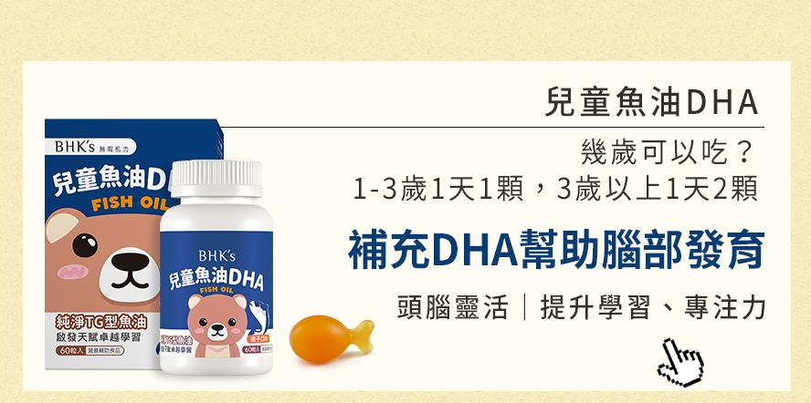 補充DHA可以幫助腦部發育,兒童魚油富含DHA,可以提升小朋友腦部發育、學習力以及專注力,1歲開始就可以補充。