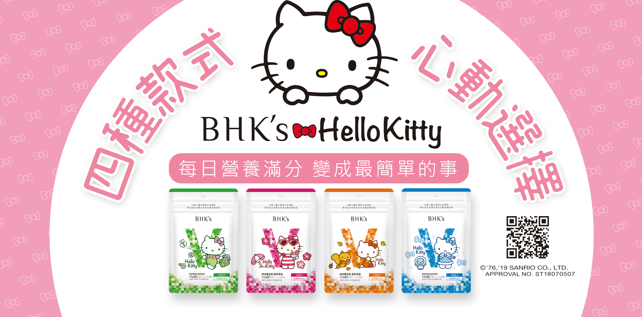 Hello Kitty ♥ - BHK's Official Website︱Taiwan NO.1 Health Foods