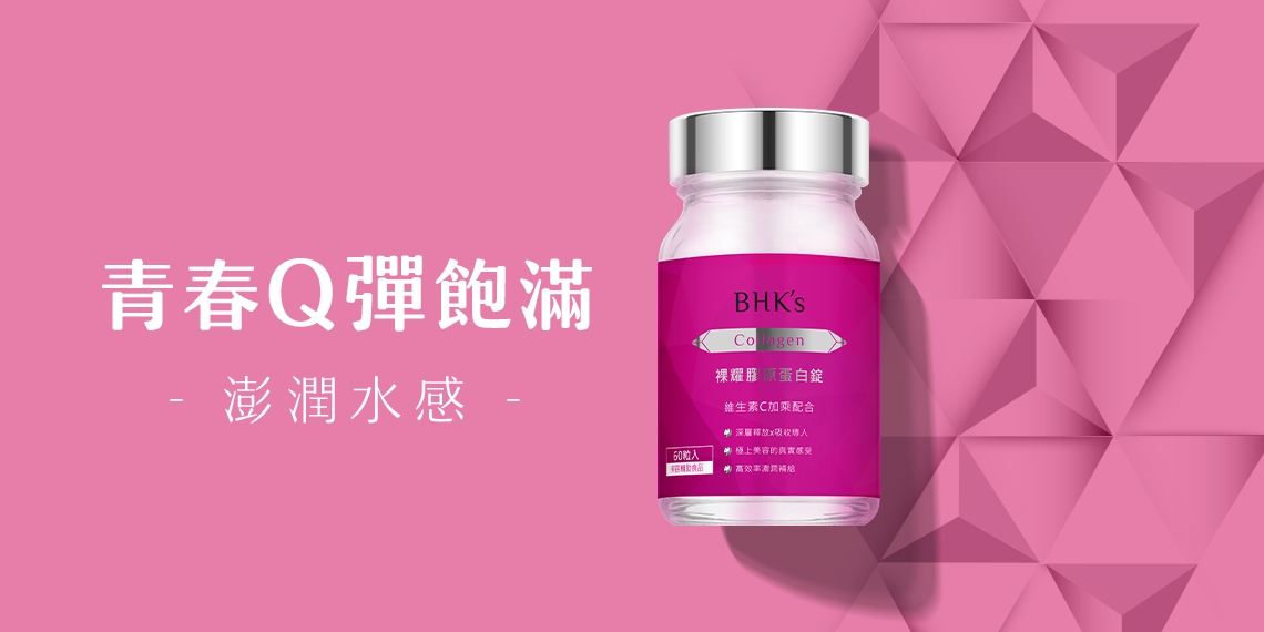 Beauty Keeper ♥ - BHK's Official Website︱Taiwan NO.1 Health Foods