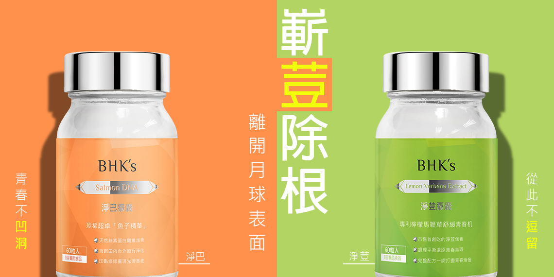 Selected Combo - BHK's Official Website︱Taiwan NO.1 Health Foods