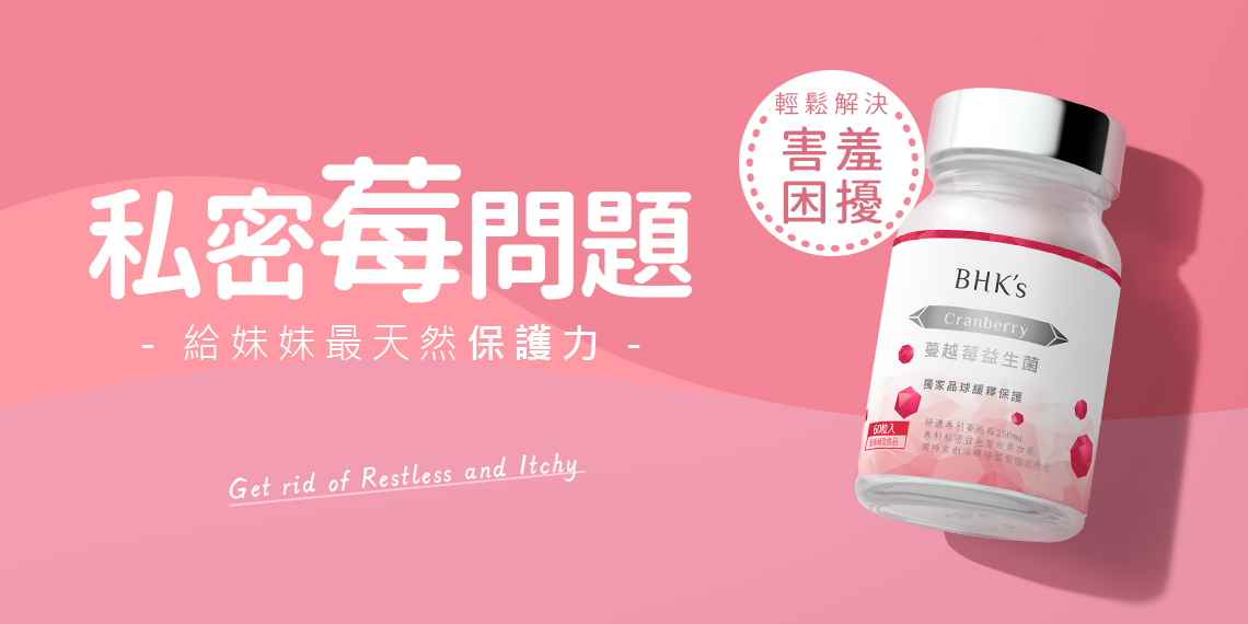 Fundamental Beauty - BHK's Official Website︱Taiwan NO.1 Health Foods