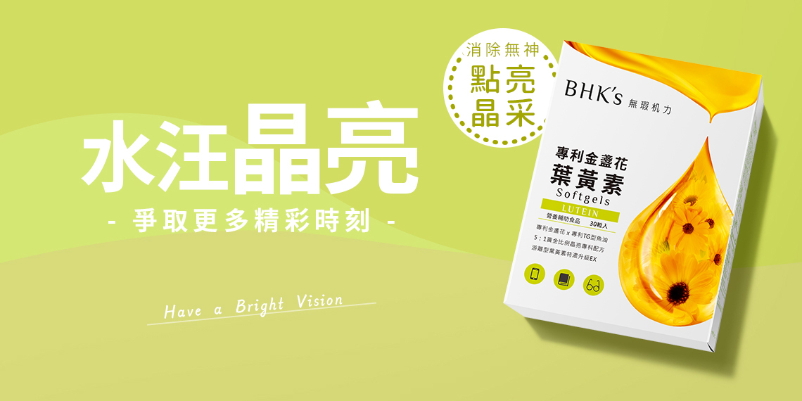 BHK's 無瑕机力 官方網站 ︱ 女性保健NO.1領導品牌 女性,保健食品,美妝,美容,保養品,美白,保濕,抗皺,抗痘保健