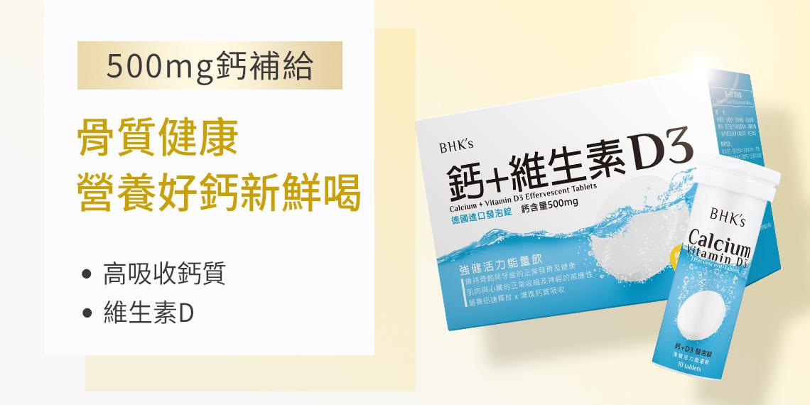 基礎功效 - BHK's 無瑕机力 官方網站︱台灣保健領導品牌