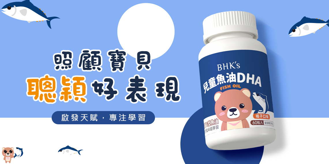 Baby and Kids - BHK's Official Website︱Taiwan NO.1 Health Foods