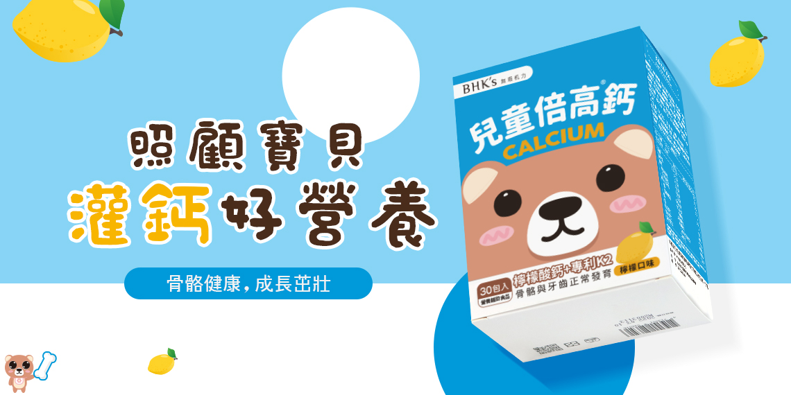 兒童系列 - BHK's 無瑕机力 官方網站︱台灣保健領導品牌