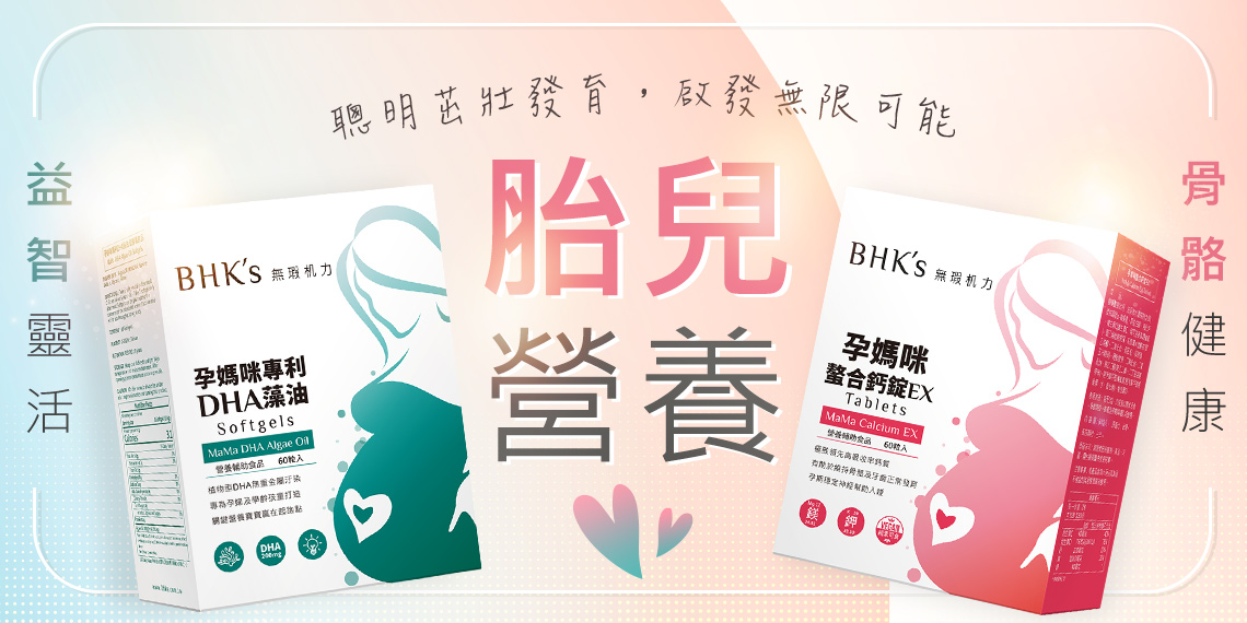 Moms and Maternity - BHK's Official Website︱Taiwan NO.1 Health Foods