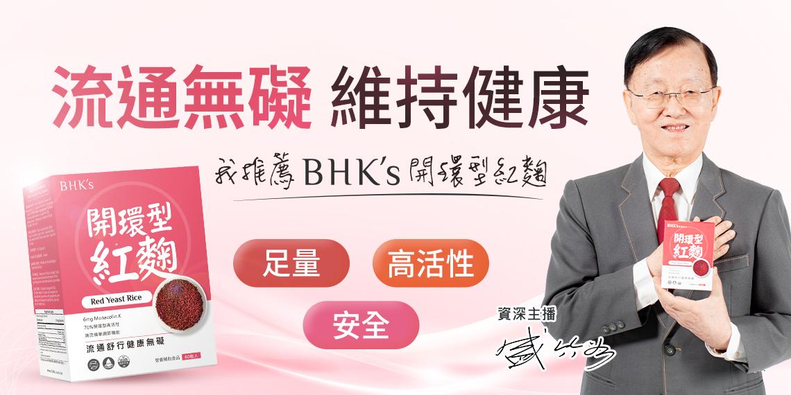 銀髮保健 - BHK's 無瑕机力 官方網站︱台灣保健領導品牌