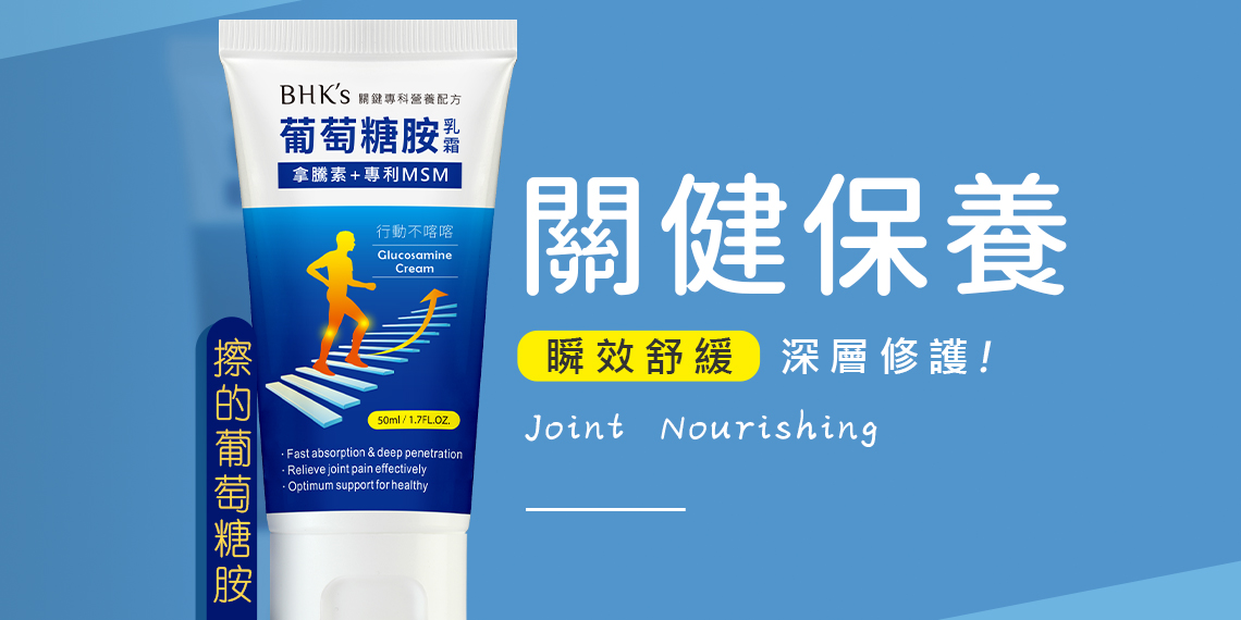 Skin Care Products - BHK's Official Website︱Taiwan NO.1 Health Foods