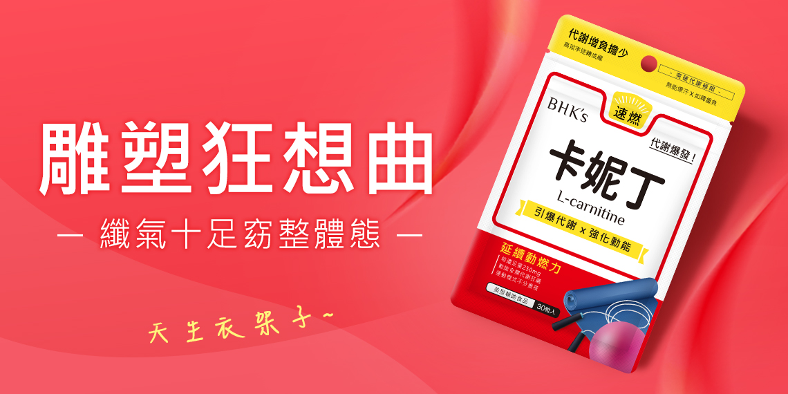 Body Curve - BHK's Official Website︱Taiwan NO.1 Health Foods