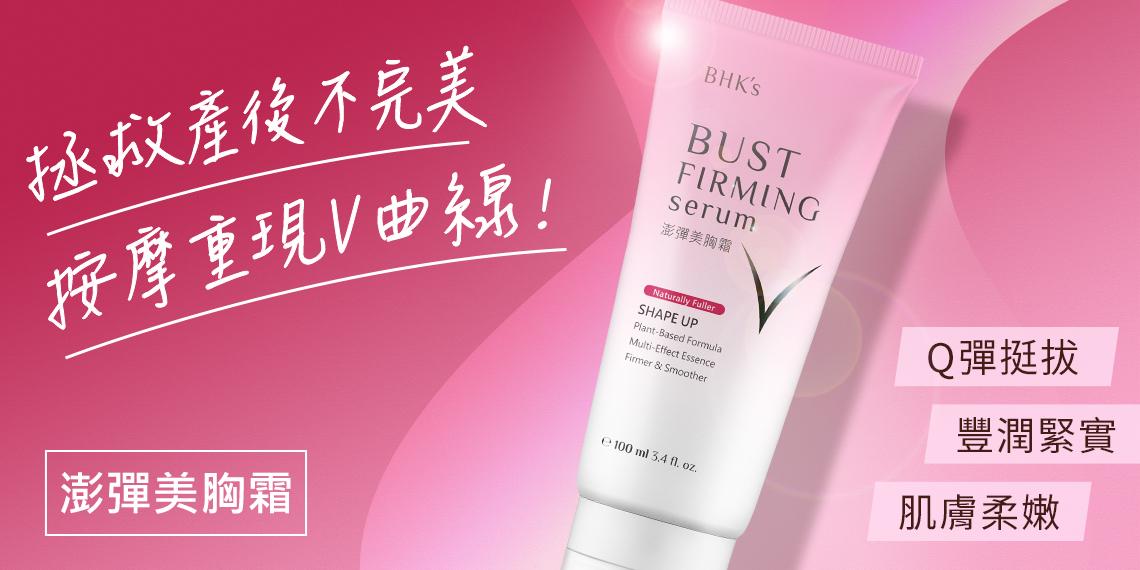 窈窕系列 - BHK's 無瑕机力 官方網站︱台灣保健領導品牌
